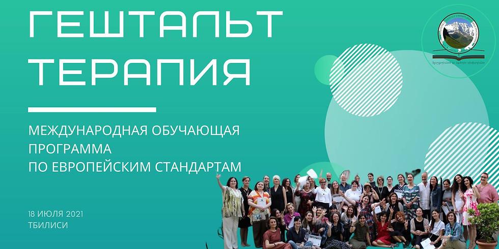 Международная программа по Гештальт-терапии