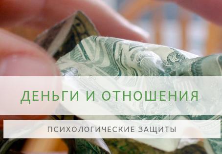 ПСИХОЛОГИЧЕСКИЕ ЗАЩИТЫ                             в отношениях  с деньгами