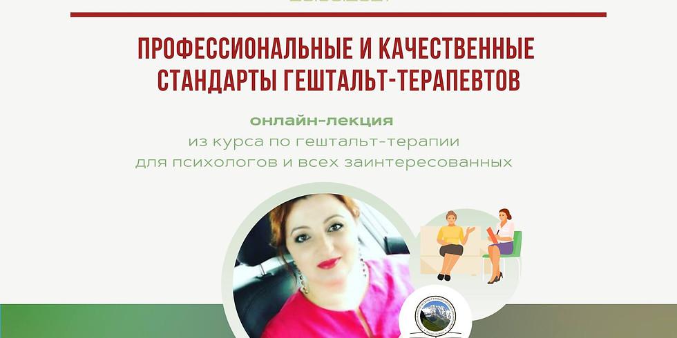 ПРОФЕССИОНАЛЬНЫЕ И КАЧЕСТВЕННЫЕ СТАНДАРТЫ ГЕШТАЛЬТ-ТЕРАПЕВТОВ