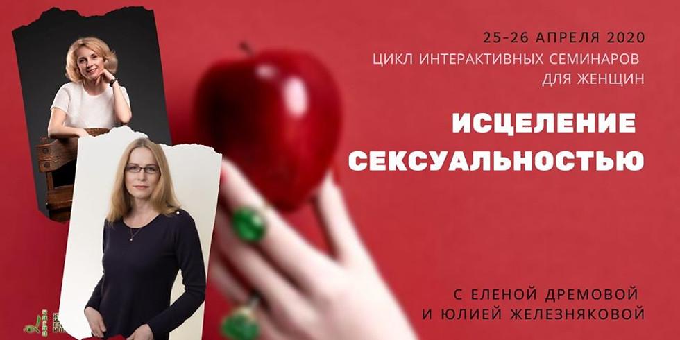Цикл семинаров для женщин Исцеление сексуальностью С Еленой Дремовой и Юлией Железняковой