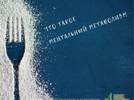 Психологический метаболизм