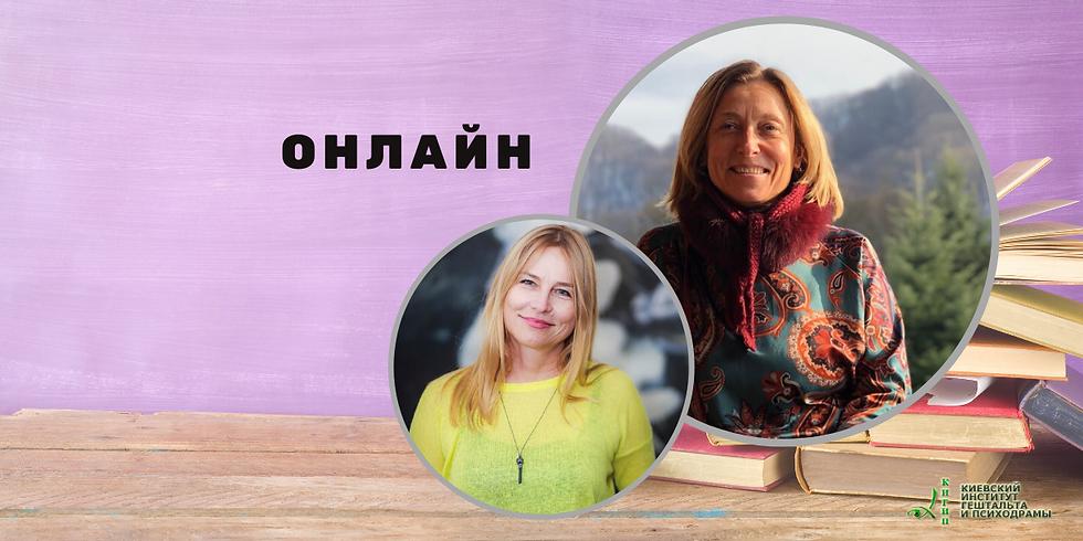 1 ступень по Гештальту с Еленой Абрамовой-Кистаевой и Еленой Дремовой