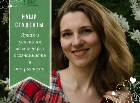 Истории наших студентов.          АНАСТАСИЯ ЯХОНТОВА