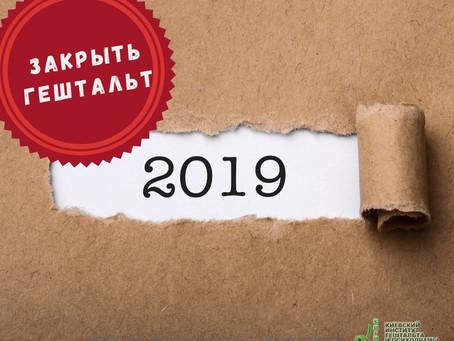Как закрыть гештальт Нового года?