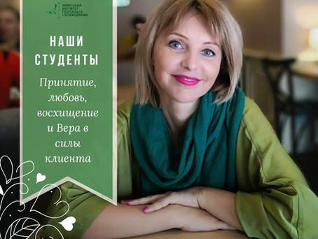 Истории наших студентов.                ЕЛЕНА ОСОВАЯ