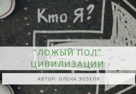"""""""ЛОЖНЫЙ ПОЛ"""" ЦИВИЛИЗАЦИИ"""