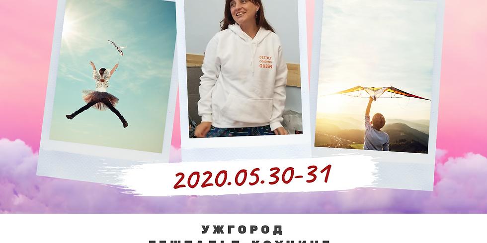 """Искусство Гештальт-коучинга: """"Со-Творение"""" в Ужгороде"""