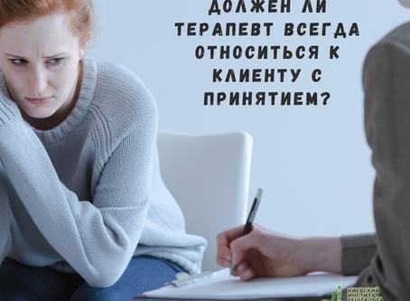 Должен ли тераперт быть терпеливым с клиентом и принимать его на 100%?