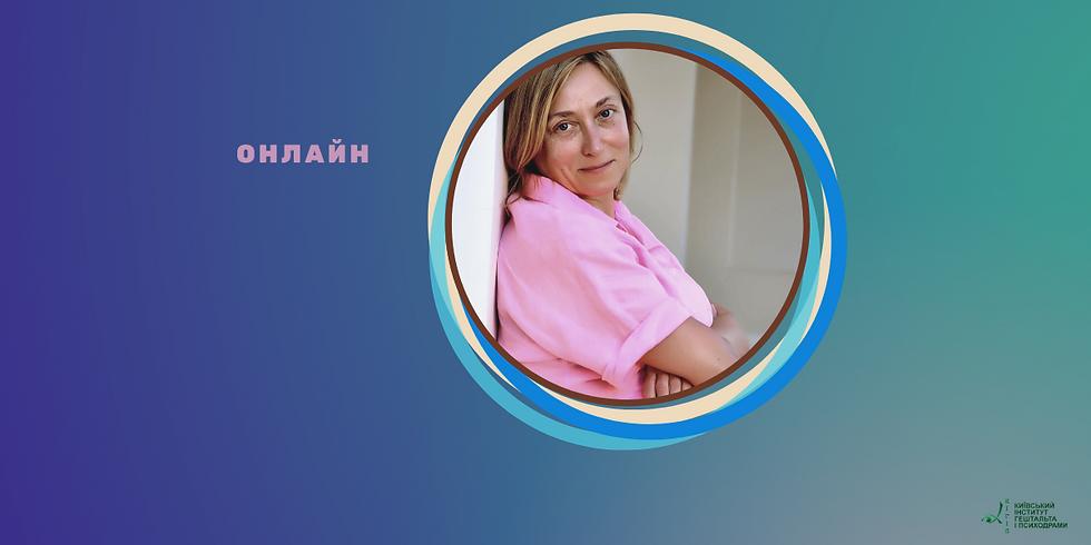 Супервізорска група онлайн з Оленою Абрамовою-Кістаєвою