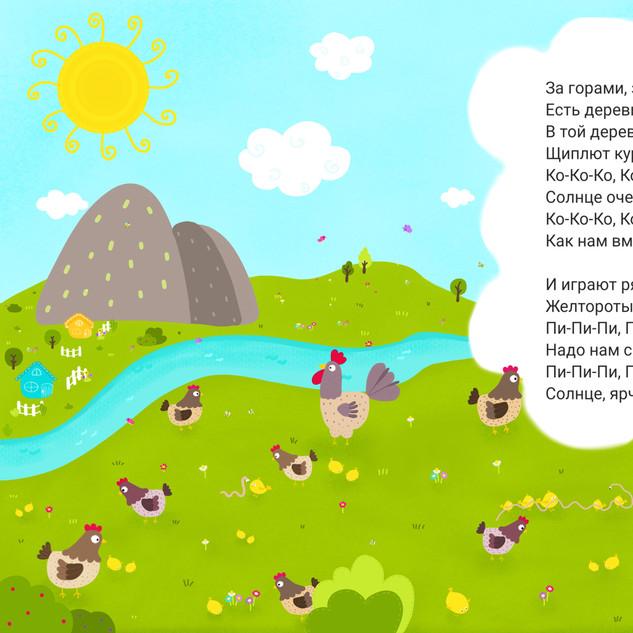 Illustartion for the children's russian poetry book