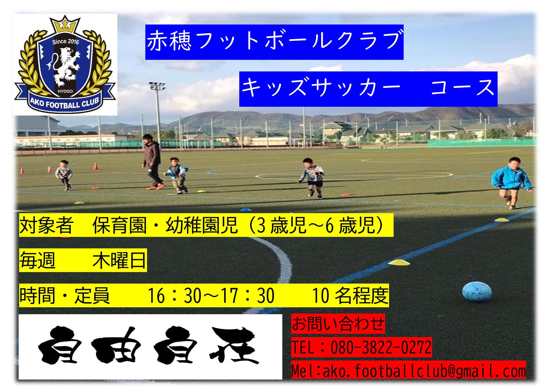 キッズ サッカー.jpg