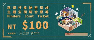 路境行旅-秘密境地-橫式票券正面-W17xH7cm-雙面-流水號-數量1000_01.jpg
