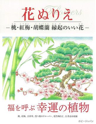 花ぬりえ 桃、紅梅、胡蝶蘭 縁起のいい花