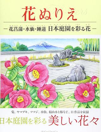 花ぬりえ 花菖蒲、水仙、ヤマユリ 日本庭園を彩る花