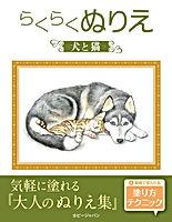 _cover犬猫.jpg