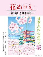 花ぬりえ桜.jpg