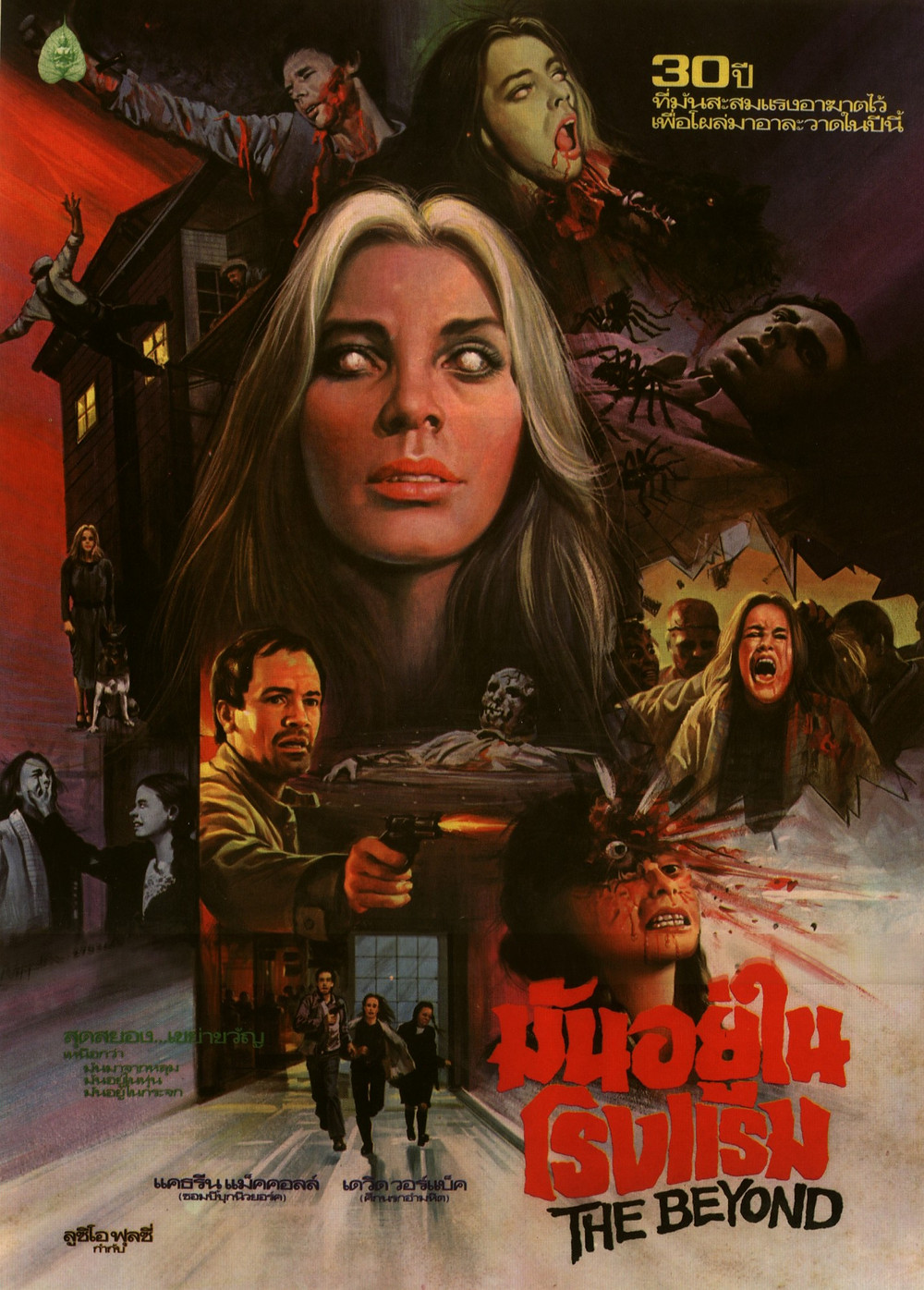 Foreign movie poster for Lucio Fulci's The Beyond featuring numerous scenes of death