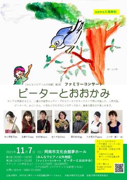 11/7(日) 夢ホール