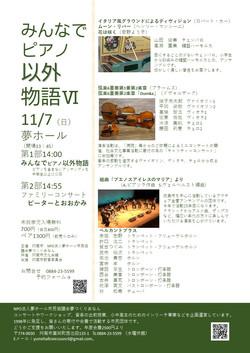 11/7(日)夢ホール