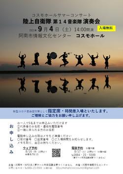 9/4(土)コスモホール