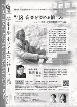 9/18(土)夢ホールホワイエ