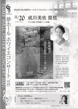 11/20(土) 夢ホールホワイエ
