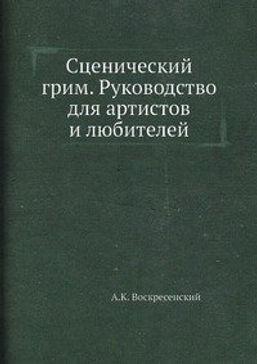 Stcenicheskij_grim_Rukovodstvo_dlya_arti