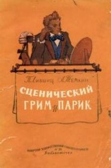 scenicheskiy-grim-i-parik_1.jpeg