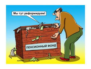«Объявленная сегодня реформа приведет к геноциду пенсионеров» Экономисты: «Жизни не хватит, чтобы от
