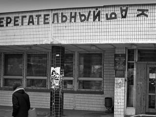 ЦБ с косой: почему банковская система возвращается в СССР