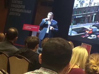В Москве прошел Конгресс кандидатов в муниципальные депутаты