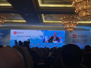 Андрей Нечаев принял участие в Московском биржевом форуме