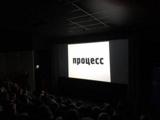 """фильм """"Процесс"""" А.Зельдовича"""