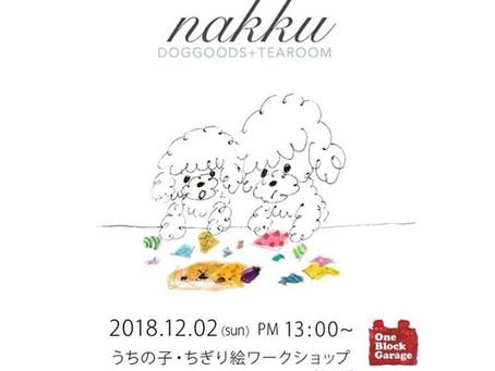 12月2日うちの子・ちぎり絵ワークショップ 開催のお知らせ