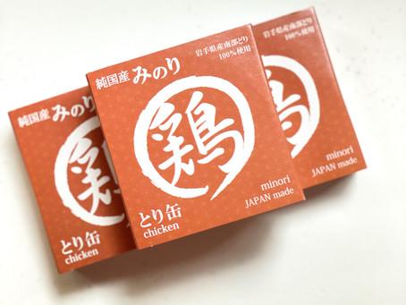 日本のみのり とり缶 入荷
