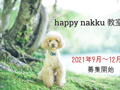 happy nakku 教室 2021年9月~12月までの日程のお知らせです