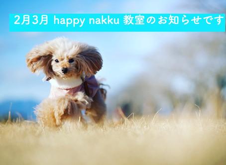2020年2月3月happy nakku教室のご案内です