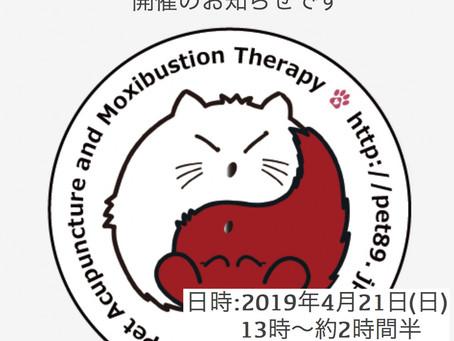 4月21日ペット鍼灸セラピー入門講座開催