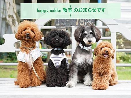 9月~12月 happy nakku教室のご案内です
