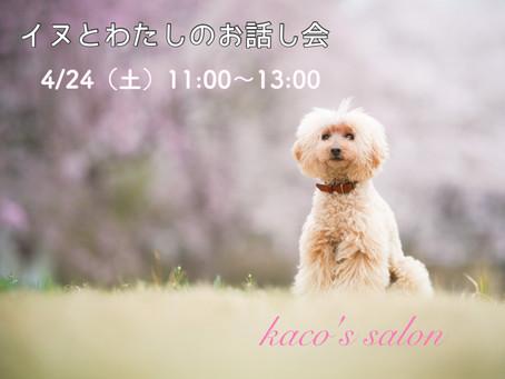 4月24日(土)〜'kaco's salon〜「イヌとワタシのお話会」開催