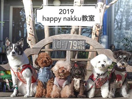 2019年happy nakku 教室開催のお知らせです