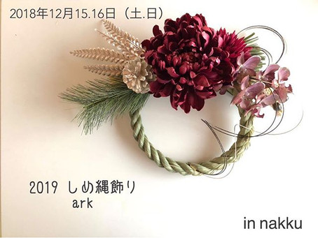 12月15・16日お洒落なしめ縄飾り販売会開催のお知らせです