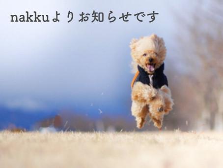 nakkuよりお知らせです