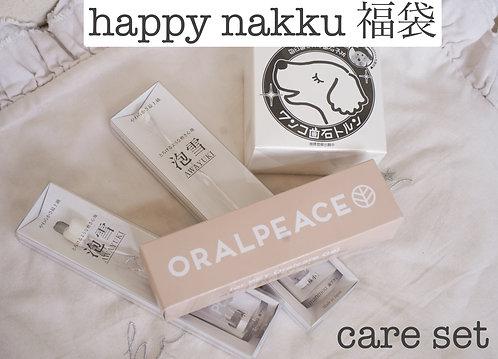 happynakku福袋 ケアセット