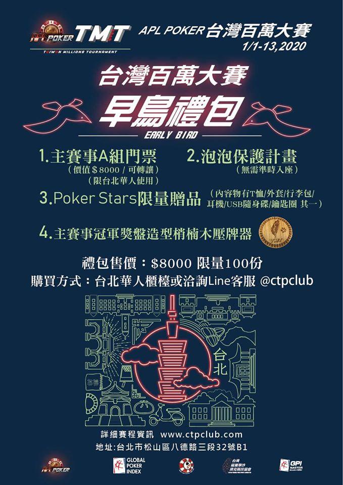 2020台灣德州撲克比賽