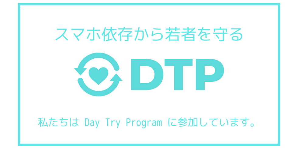 4月24日 DTP愛媛ガーデン