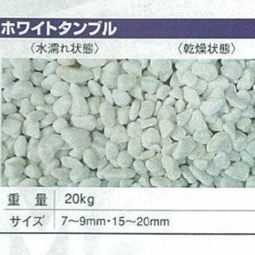 白玉砂利[1m2あたり]