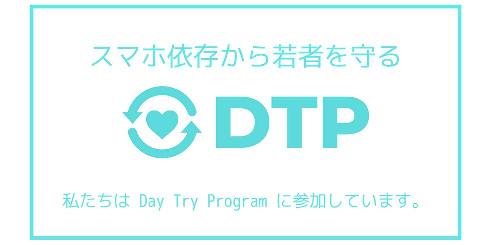4/27愛媛ガーデンDTP(仕事1日体験)