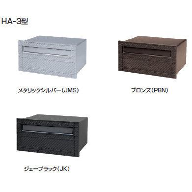 埋込ポスト:HA-3型[1個あたり]