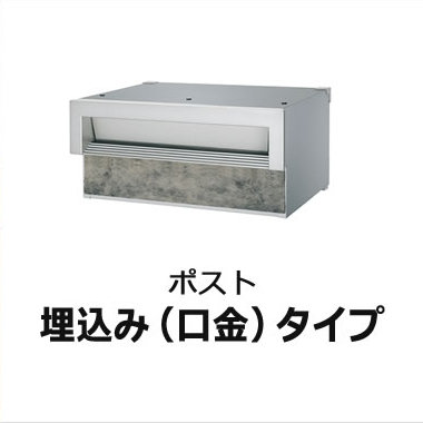 埋込みポスト(口金タイプ):(三協)